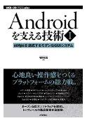 Androidを支える技術〈I〉──60fpsを達成するモダンなGUIシステム (WEB+DB PRESS plus) [本]