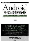 Androidを支える技術〈II〉──真のマルチタスクに挑んだモバイルOSの心臓部 (WEB+DB PRESS plus) [本]