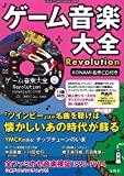 ゲーム音楽大全Revolution KONAMI名作CD付き [本]