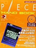 P/ECE HAND BOOK〈Vol.2〉 [本]