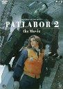 機動警察パトレイバー2 the Movie<BR>(Blu-ray Disc)
