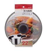 パール金属 ガラス 鍋蓋 22cm 圧力鍋 専用 H-9777 []