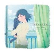 TVアニメ『彼女と彼女の猫-Everything Flows-』オリジナルサウンドトラック [音楽]