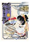 瑠璃と料理の王様と(3) (イブニングコミックス) []