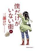 僕だけがいない街(9)<僕だけがいない街> (角川コミックス・エース) []