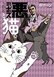 悪のボスと猫。 (アクションコミックス) []