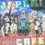 TVアニメ「けものフレンズ」ドラマ&キャラクターソングアルバム「Japari Cafe」 [音楽]