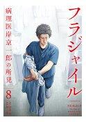 フラジャイル 病理医岸京一郎の所見(8) (アフタヌーンコミックス) []