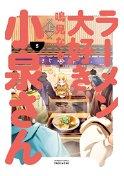 ラーメン大好き小泉さん(5) (バンブーコミックス) []