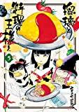 瑠璃と料理の王様と(5) (イブニングコミックス) []
