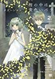 棺の中は黄色いバラ (2) (バーズコミックス) []