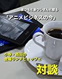 まつもとあつしさんと探る「アニメビジネスの今」: 小寺・西田の「金曜ランチビュッフェ」対談シリーズ []