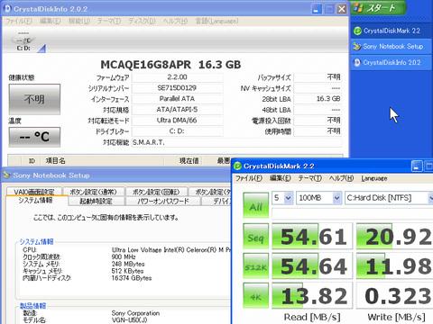 SSDベンチ計測結果