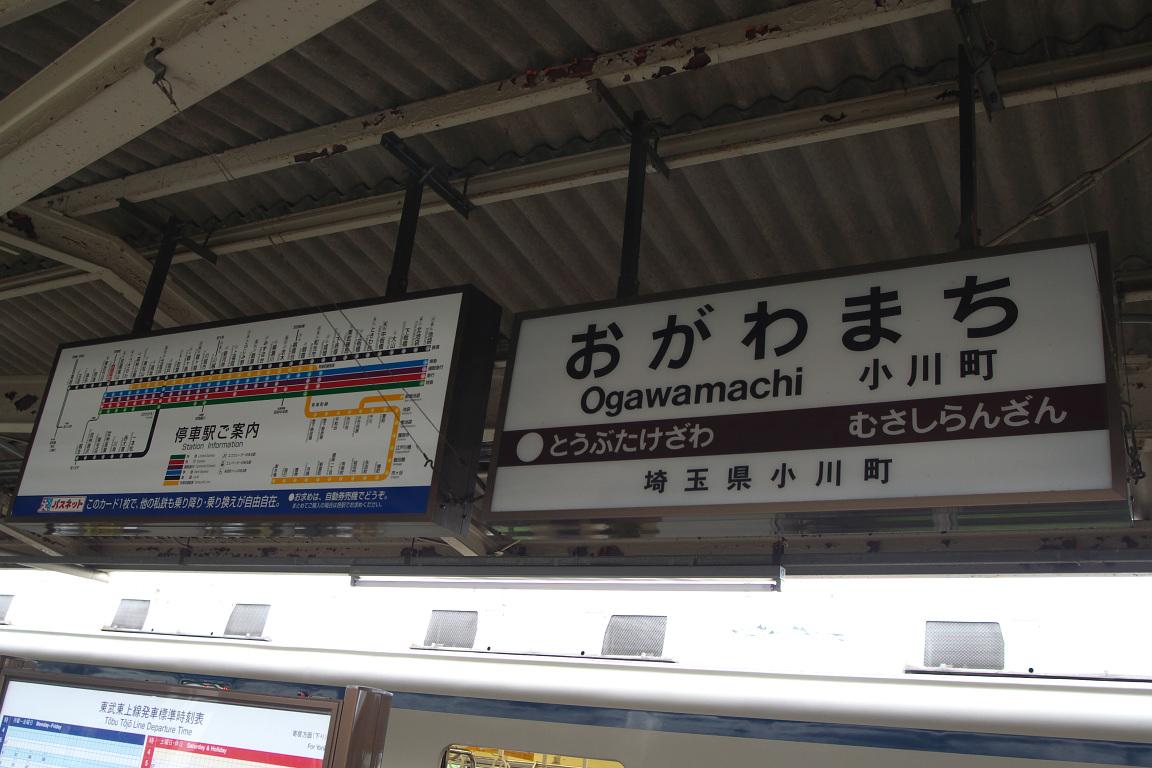 鬼怒川温泉その2:小川町 - [Navigation Log - なびろぐ -]